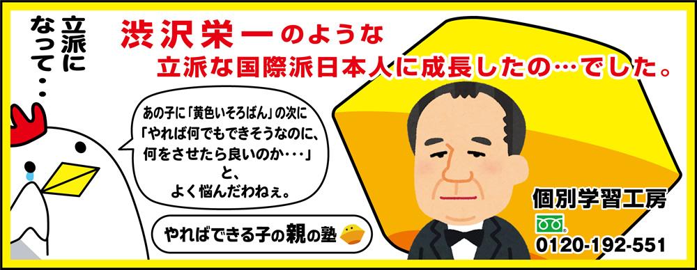 黄色いそろばん集中力と速読で中高受験。日本史と進路情報重視の個別塾