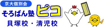 速読 京大個別会そろばん塾ピコ貝塚清児 フラッシュ速読と暗算